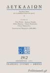 ΔΕΥΚΑΛΙΩΝ ΤΕΥΧΟΣ 19/2 -  ΔΕΚΕΜΒΡΙΟΣ 2001