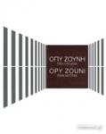 ΟΠΥ ΖΟΥΝΗ / OPY ZOUNI