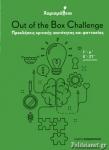 ΧΑΡΙΣΜΑΘΕΙΑ - OUT OF THE BOX CHALLENGE