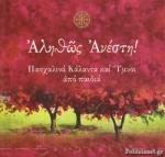 ΑΛΗΘΩΣ ΑΝΕΣΤΗ! (+CD)