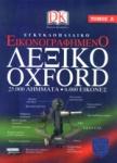 ΕΓΚΥΚΛΟΠΑΙΔΙΚΟ ΕΙΚΟΝΟΓΡΑΦΗΜΕΝΟ ΛΕΞΙΚΟ OXFORD (ΔΙΤΟΜΟ)