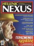 NEXUS, ΤΕΥΧΟΣ 150, ΙΑΝΟΥΑΡΙΟΣ 2020