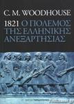 1821 - Ο ΠΟΛΕΜΟΣ ΤΗΣ ΕΛΛΗΝΙΚΗΣ ΑΝΕΞΑΡΤΗΣΙΑΣ