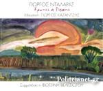 (CD) ΕΡΩΤΑΣ 'Η ΤΙΠΟΤΑ