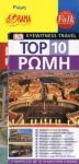 TOP 10 ΡΩΜΗ + ΧΑΡΤΗΣ ΠΟΛΗΣ (FALK)