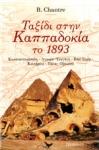 ΤΑΞΙΔΙ ΣΤΗΝ ΚΑΠΠΑΔΟΚΙΑ ΤΟ 1893