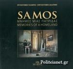 SAMOS (ΔΙΓΛΩΣΣΗ ΕΚΔΟΣΗ, ΕΛΛΗΝΙΚΑ-ΑΓΓΛΙΚΑ)