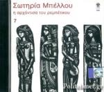(CD) ΣΩΤΗΡΙΑ ΜΠΕΛΛΟΥ - Η ΑΡΧΟΝΤΙΣΣΑ ΤΟΥ ΡΕΜΠΕΤΙΚΟΥ