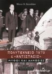 ΠΟΛΥΤΕΧΝΕΙΟ 1973 ΚΑΙ «ΑΝΤΙΣΤΑΣΙΣ»