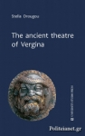 STELLA DROUGOU: THE ANCIENT THEATRE OF VERGINA