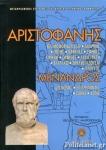 ΑΡΙΣΤΟΦΑΝΗΣ - ΜΕΝΑΝΔΡΟΣ