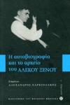 Η ΑΥΤΟΒΙΟΓΡΑΦΙΑ ΚΑΙ ΤΟ ΑΡΧΕΙΟ ΤΟΥ ΑΛΕΚΟΥ ΞΕΝΟΥ (+ CD)