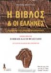Η ΒΙΒΛΟΣ ΚΑΙ ΟΙ ΕΛΛΗΝΕΣ (ΠΡΩΤΟΣ ΤΟΜΟΣ)