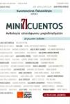 MINI 71 CUENTOS - ΑΝΘΟΛΟΓΙΑ ΙΣΠΑΝΟΦΩΝΟΥ ΜΙΚΡΟΔΙΗΓΗΜΑΤΟΣ