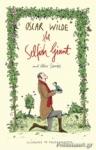 (P/B) THE SELFISH GIANT