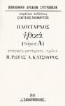 ΠΛΟΥΤΑΡΧΟΥ ΗΘΙΚΑ (ΠΡΩΤΟΣ ΤΟΜΟΣ-ΒΙΒΛΙΟΔΕΤΗΜΕΝΗ ΕΚΔΟΣΗ)