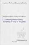 Ο ΑΠΕΛΕΥΘΕΡΩΤΙΚΟΣ ΑΓΩΝΑΣ ΤΩΝ ΕΛΛΗΝΩΝ ΚΑΤΑ ΤΟ ΕΤΟΣ 1822