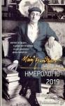 ΜΑΝΟΣ ΕΛΕΥΘΕΡΙΟΥ - ΗΜΕΡΟΛΟΓΙΟ 2019