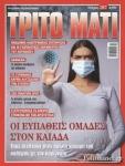 ΤΡΙΤΟ ΜΑΤΙ, ΤΕΥΧΟΣ 287