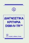 ΔΙΑΓΝΩΣΤΙΚΑ ΚΡΙΤΗΡΙΑ DSM-IV-TR