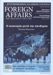 FOREIGN AFFAIRS, ΤΕΥΧΟΣ 69, ΑΠΡΙΛΙΟΣ - ΜΑΙΟΣ 2021