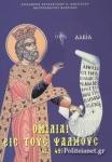 ΟΜΙΛΙΑΙ ΕΙΣ ΤΟΥΣ ΨΑΛΜΟΥΣ (41-49)