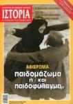 ΙΣΤΟΡΙΑ ΕΙΚΟΝΟΓΡΑΦΗΜΕΝΗ ΤΕΥΧΟΣ 503 ΜΑΙΟΣ 2010