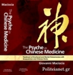 (H/B) THE PSYCHE IN CHINESE MEDICINE