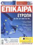 ΕΠΙΚΑΙΡΑ, ΤΕΥΧΟΣ 406, 25/5/2019
