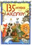 135 ΜΥΘΟΙ ΤΟΥ ΑΙΣΩΠΟΥ (ΠΑΙΔΙΚΗ ΔΙΑΣΚΕΥΗ)