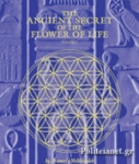 (P/B) THE ANCIENT SECRET OF THE FLOWER OF LIFE (VOLUME 1)