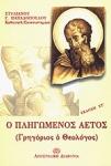 Ο ΠΛΗΓΩΜΕΝΟΣ ΑΕΤΟΣ (ΓΡΗΓΟΡΙΟΣ Ο ΘΕΟΛΟΓΟΣ)