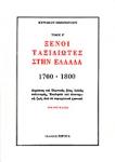ΞΕΝΟΙ ΤΑΞΙΔΙΩΤΕΣ ΣΤΗΝ ΕΛΛΑΔΑ, 1700-1800 (ΔΕΥΤΕΡΟΣ ΤΟΜΟΣ-ΧΑΡΤΟΔΕΤΗ ΕΚΔΟΣΗ)