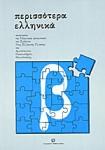ΠΕΡΙΣΣΟΤΕΡΑ ΕΛΛΗΝΙΚΑ (β)