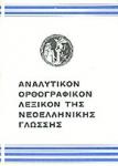 ΑΝΑΛΥΤΙΚΟΝ ΟΡΘΟΓΡΑΦΙΚΟΝ ΛΕΞΙΚΟΝ ΤΗΣ ΝΕΟΕΛΛΗΝΙΚΗΣ ΓΛΩΣΣΗΣ