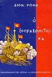ΣΟΠΡΑΚΟΜΙΤΟΣ (ΔΕΥΤΕΡΟΣ ΤΟΜΟΣ)
