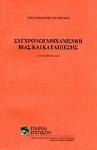 ΣΥΓΧΡΟΝΟΙ ΜΗΧΑΝΙΣΜΟΙ ΒΙΑΣ ΚΑΙ ΚΑΤΑΠΙΕΣΗΣ (15-18 ΜΑΡΤΙΟΥ 2005)
