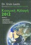 ΚΟΣΜΙΚΗ ΑΛΛΑΓΗ 2012