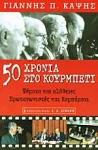 50 ΧΡΟΝΙΑ ΣΤΟ ΚΟΥΡΜΠΕΤΙ