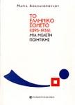 ΤΟ ΕΛΛΗΝΙΚΟ ΣΟΝΕΤΟ (1895-1936): ΜΙΑ ΜΕΛΕΤΗ ΠΟΙΗΤΙΚΗΣ