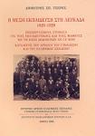 Η ΜΕΣΗ ΕΚΠΑΙΔΕΥΣΗ ΣΤΗ ΛΕΥΚΑΔΑ,1829-1929 (+CD-ROM)