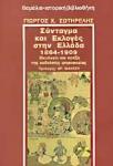ΣΥΝΤΑΓΜΑ ΚΑΙ ΕΚΛΟΓΕΣ ΣΤΗΝ ΕΛΛΑΔΑ 1864-1909