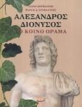 ΑΛΕΞΑΝΔΡΟΣ - ΔΙΟΝΥΣΟΣ
