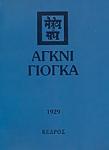 ΑΓΚΝΙ ΓΙΟΓΚΑ (1929)