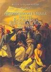ΑΠΟΜΝΗΜΟΝΕΥΜΑΤΑ ΠΕΡΙ ΤΗΣ ΕΛΛΗΝΙΚΗΣ ΕΠΑΝΑΣΤΑΣΕΩΣ 1821-1828 (ΤΕΤΡΑΤΟΜΟ)