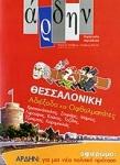 ΑΡΔΗΝ ΤΕΥΧΟΣ 82 ΟΚΤΩΒΡΙΟΣ ΝΟΕΜΒΡΙΟΣ 2010