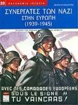 ΣΥΝΕΡΓΑΤΕΣ ΤΩΝ ΝΑΖΙ ΣΤΗΝ ΕΥΡΩΠΗ (1939-1945)
