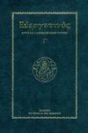 ΕΥΕΡΓΕΤΙΝΟΣ (ΤΡΙΤΟ ΒΙΒΛΙΟ)