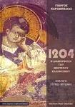 ΤΟ 1204 ΚΑΙ Η ΔΙΑΜΟΡΦΩΣΗ ΤΟΥ ΝΕΩΤΕΡΟΥ ΕΛΛΗΝΙΣΜΟΥ (ΒΙΒΛΙΟΔΕΤΗΜΕΝΗ ΕΚΔΟΣΗ)