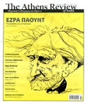 THE ATHENS REVIEW OF BOOKS, ΤΕΥΧΟΣ 4, ΦΕΒΡΟΥΑΡΙΟΣ 2010